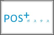 POS+ポスタス
