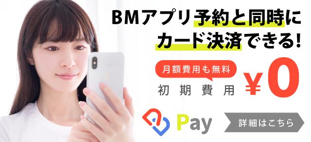 Beauty×Merit Pay 初期費用0円 月額費用も無料!! Beauty Meritのアプリ予約と同時にカード決済可能